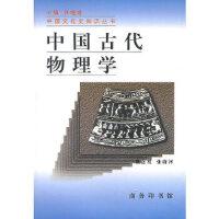 中国古代物理学戴念祖,张蔚河商务印书馆9787100022477