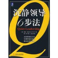 沉静领导6步法 洛克(Rock,D.),唐一源 审校,温�F 机械工业出版社 9787111217176