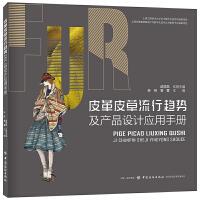 皮革皮草流行趋势及产品设计应用手册 时装资讯品牌市场商业图书籍 服装市场风格分析 时尚高品质服装设计未来导向图书籍 中国