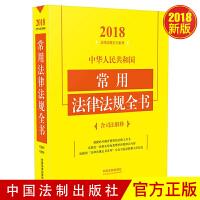 中华人民共和国常用法律法规全书(含司法解释 2018年版) 中国法制出版社