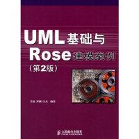 【新书店正版】UML 基础与Rose 建模案例(第2版)吴建,郑潮,汪杰人民邮电出版社9787115158918
