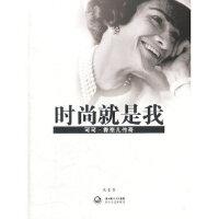 【新书店正版】最 具影响力的经典传记 时尚就是我 可可・香奈儿传奇黄宏著9787535454669长江文艺出版社