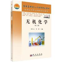 【二手旧书8成新】无机化学(第二版)(5年高职) 张少云 李峰 科学出版社 97870