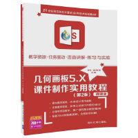 几何画板5.X课件制作实用教程(第2版)-微课版