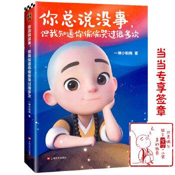 一禅小和尚1(当当签章版)(pdf+txt+epub+azw3+mobi电子书在线阅读下载)