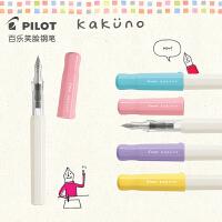 正品PILOT日本百乐笑脸钢笔 KaKuno FKA-1SR练字钢笔时尚学生钢笔F尖