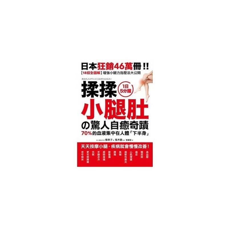 预售 正版 槙孝子《揉揉小腿肚の驚人自癒奇蹟》采實 正规进口台版书籍,付款后3-5周到货发出!