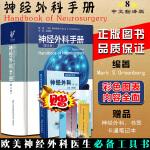 正版 神经外科手册 第8版译者赵继宗神经科学第八版参考工具书籍 江苏科学技术出版社