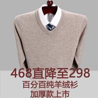季男士纯羊绒衫V领加厚男毛衣中老年商务鸡心领大码打底羊毛衫