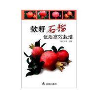 【二手旧书9成新】软籽石榴优质高效栽培冯玉增9787508242903金盾出版社