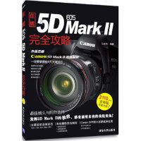 【新书店正版】佳能EOS 5D MARK Ⅱ完全攻略马宏伟9787302233725清华大学出版社