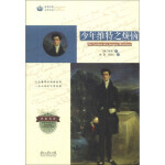 世界经典文学名著 青少年读本:少年维特之烦恼 [德] 歌德(Goethe J.W.V.),张慧,邵佳云 9787811