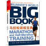 """马拉松训练宝典(世界影响力巨大的《跑者世界》历时3年倾力奉献!""""亚索800""""发明者亚索、波士顿马拉松冠军伯富特、运动营"""