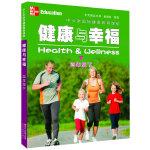 中小学国际健康教育课程 健康与幸福 四年级下