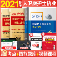 包邮2020年护士执业资格考试书人卫版 护士资格证考试指导护士教材+护士证历年真题模拟试卷