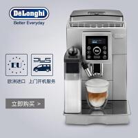 Delonghi/德龙 ECAM23.460.S 全自动咖啡机进口自动卡布基诺系统
