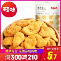 【百草味 -蟹香味蚕豆180g】办公室零食炒货坚果小吃