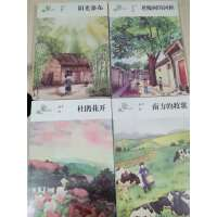 正版 阳光瀑布 +杜鹃花开 +南方的牧歌 +老槐树的问候全4册