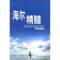 海尔精髓:企业文化与海尔业绩郭鑫,毛升民主与建设出版社9787801125392