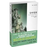 【新书店正品包邮】空中花园 (英)伊恩•兰金 ,陈世颐 新星出版社 9787513304320