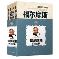 福尔摩斯探全集(全四册)