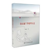 印尼棉兰华侨华人史