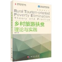 乡村旅游扶贫理论与实践