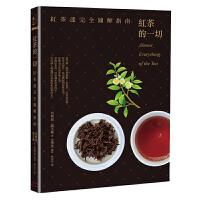 【中商原版】红茶的一切:红茶迷完全图解指南 台版原版 河宝淑 赵美罗 奇光出版