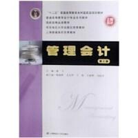 义博! 管理会计(第三版) 潘飞 上海财经大学出版社 正版新书