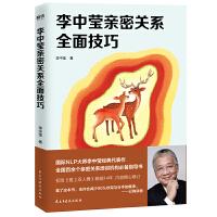 正版全新 李中莹亲密关系全面技巧(2019新版)