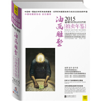 【正版现货】2015全球拍卖年鉴油画雕塑 《拍卖年鉴》编辑部/ 罗伯健/编审 9787550246669 北京联合出版