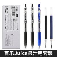 日本Pilot百乐笔Juice果汁笔中性笔按动式学生用LJU-10EF 0.5mm黑笔水笔笔芯官方旗舰店官网同款