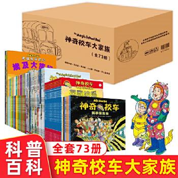 神奇校车全套大家族73册儿童绘本神奇的校车幼儿园科普早教书3-6-9-12-14岁