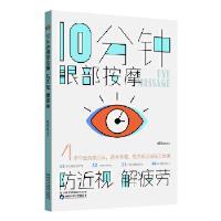 10分钟眼部按摩,防近视,解疲劳 臧俊岐 陕西科学技术出版社 9787536969681