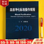 全新2020血液净化标准操作规程 血液透析-技术操作规程 陈香美