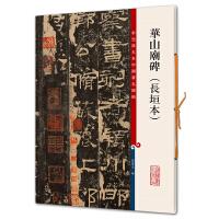 华山庙碑(长垣本)(彩色放大本中国著名碑帖・第六集)