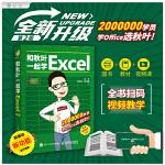 和秋叶一起学Excel