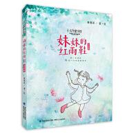 妹妹的红雨鞋(注音版,台湾诗人林焕彰代表诗作)