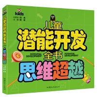 儿童潜能开发全书 思维超越全脑开发智力挑战 潜能激发2-3-4-5-6岁左右脑潜能开发宝宝幼儿童益智早教图书籍畅销书儿童