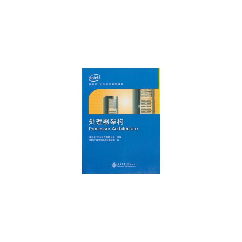处理器架构 英特尔软件学院教材编写组 上海交通大学出版社 【新华书店,品质保障.请放心购买!】