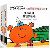 奇先生妙小姐 8册儿童情绪管理双语绘本 绘本幼儿0-3岁儿童3-6周岁用幽默的故事教孩子认知各种情绪中英文启蒙图画书任