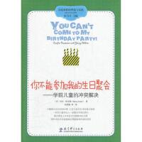 高宽课程的理论与实践:你不能参加我的生日聚会――幼儿间的冲突解决 9787504162977