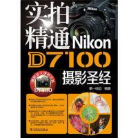 实拍精通Nikon D7100摄影圣经 9787512368170 第一视觉著 中国电力出版社