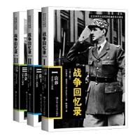【新书店正版】戴高乐战争回忆录(全三卷)[法]夏尔戴高乐(De Gaulle)著,陈焕章9787300211121中国
