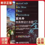 AutoCAD+3ds Max+VRay+Photoshop室内外效果图设计手册(1DVD) 赵雪梅作 北京希望电子出