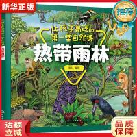 让孩子着迷的第一堂自然课――热带雨林 童心 化学工业出版社9787122337214【新华书店 购书无忧】