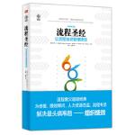 【二手书旧书9成新】流程 (美)吉尔里・A・拉姆勒(美)艾伦・P・布拉奇 9787506077644 东方出版社