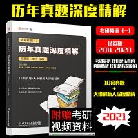 新版 朱伟2021云图考研英语一历年真题深度精解(试卷版2011-2020)