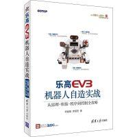 �犯�EV3�C器人自造����--�脑�理、�M�b、程序到控制全攻略