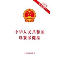 中华人民共和国母婴保健法(2017年最新修订) 团购电话4001066666转6